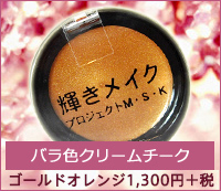 バラ色クリームチーク・ゴールドオレンジ