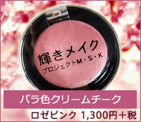 バラ色クリームチーク・ロゼピンク